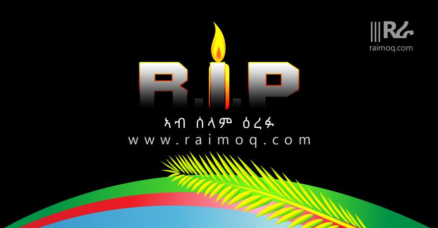 RIP-860